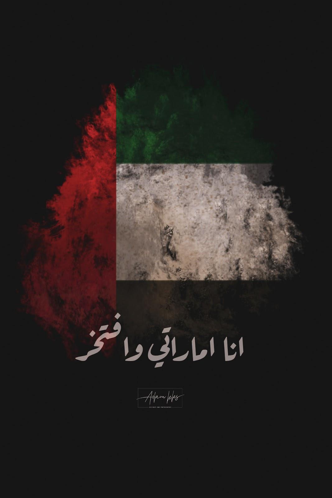 انا اماراتي وافتخر
