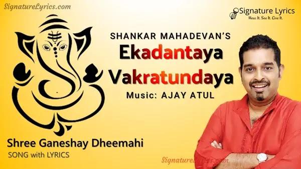 Ekadantaya Vakratundaya Lyrics   Shree Ganeshay Dheemahi - Shankar Mahadevan   Ajay Atul