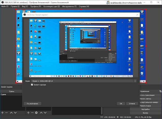Захват экрана в OBS Studio