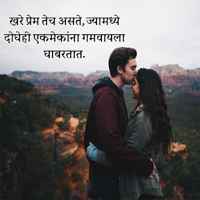 love quotes for bf in Marathi