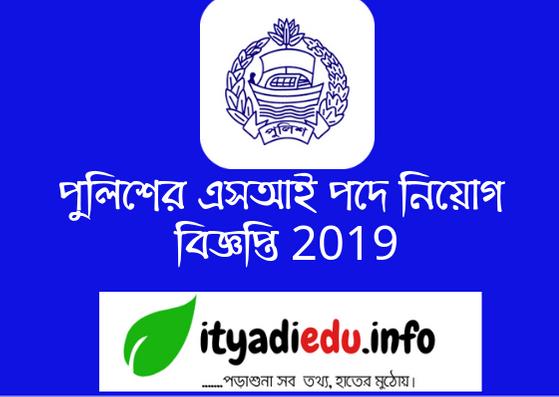 পুলিশের এসআই পদে নিয়োগ - 2019, 4 April