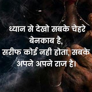royal status for fb in hindi