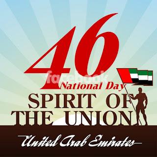 اليوم الوطنى الإماراتي 46