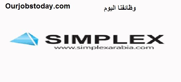 وظائف مهندسين 2020 | وظائف شركة سيمبلكس Simplex لتصنيع ماكينات CNC