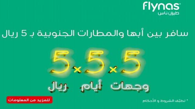 حجز أرخص تذاكر طيران من فلاي ناس