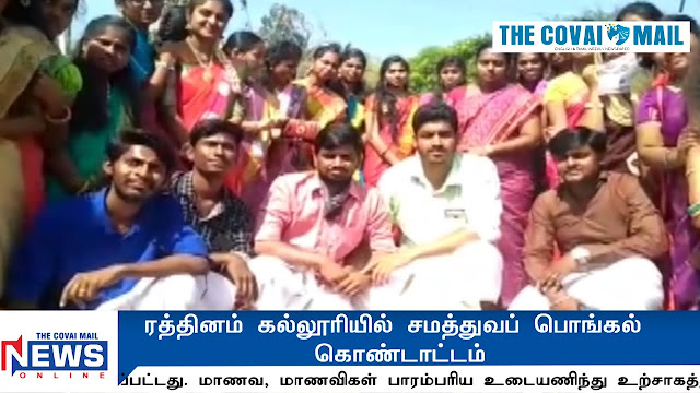 Equity Pongal in educational institutions
