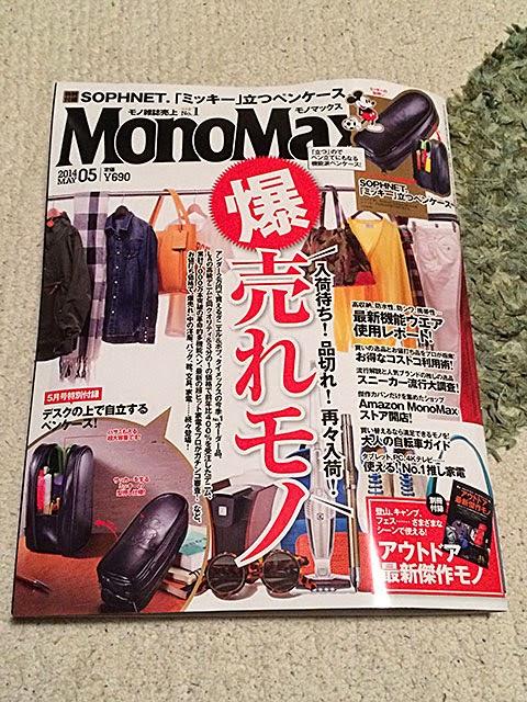 Mono Max 2014年 05月号
