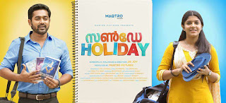Oru Nokku Kaanuvan Song Lyrics - Sunday Holiday