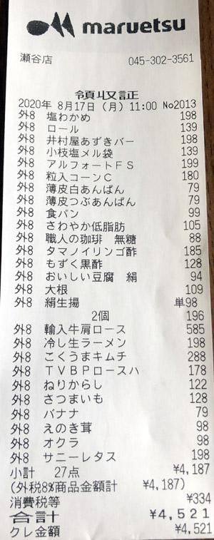 マルエツ 瀬谷店 2020/8/17 のレシート