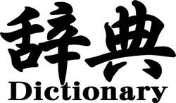 download kamus penerjemah jepang