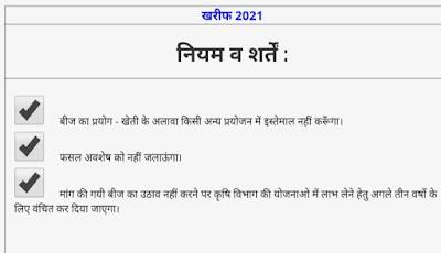 BRBN Bihar, बिहार बीज अनुदान, brbn.bihar.gov.in