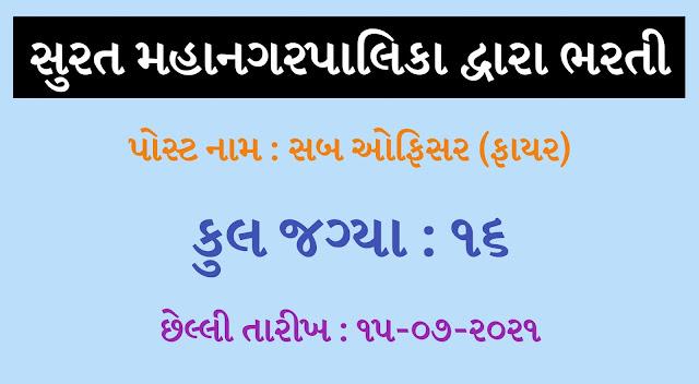 SMC Recruitment 2021,Surat Municipal Corporation Sub Officer Fire Recruitment 2021,SMC Sub Officer Fire Recruitment 2021,Sub Officer Fire Recruitment 2021