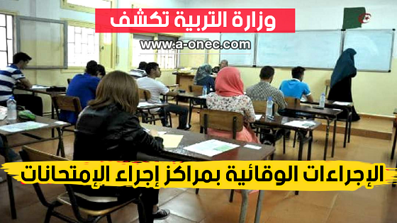bac onec - شهادة التعليم المتوسط - وزارة التربية - بكالوريا