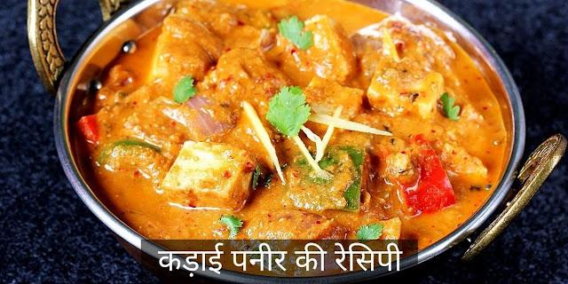 Kadai Paneer Recipe in Hindi
