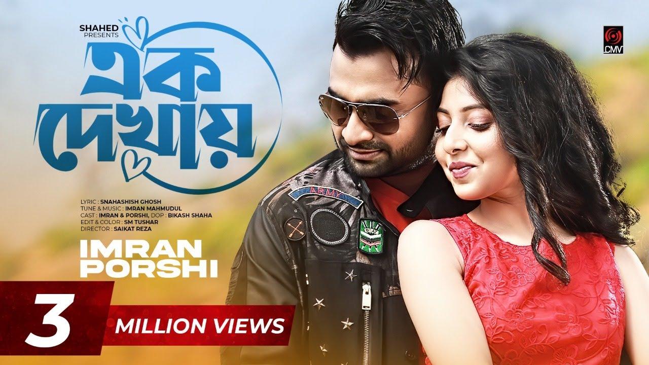 Ek Dekhay Lyrics ( এক দেখায় ) - Imran and Porshi