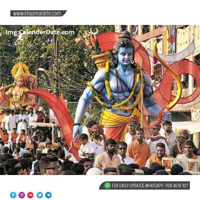 रामनवमी का साजरी केली जाते ? / एप्रिल २०२० रामनवमी साजरी  केली जाणार की नाही ? । खासमराठी