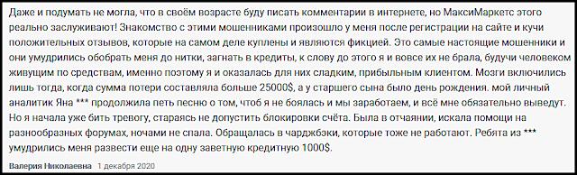 Отзывы о форекс брокере MaxiCapital