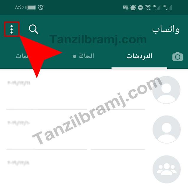 شرح تشغيل واتساب ويب للكمبيوتر وفتح الرمز المربع