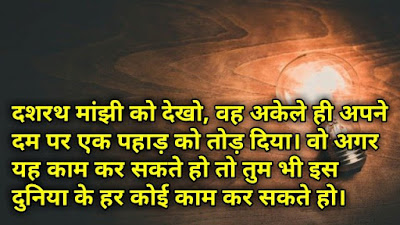 60 Motivational Quotes For Student In Hind