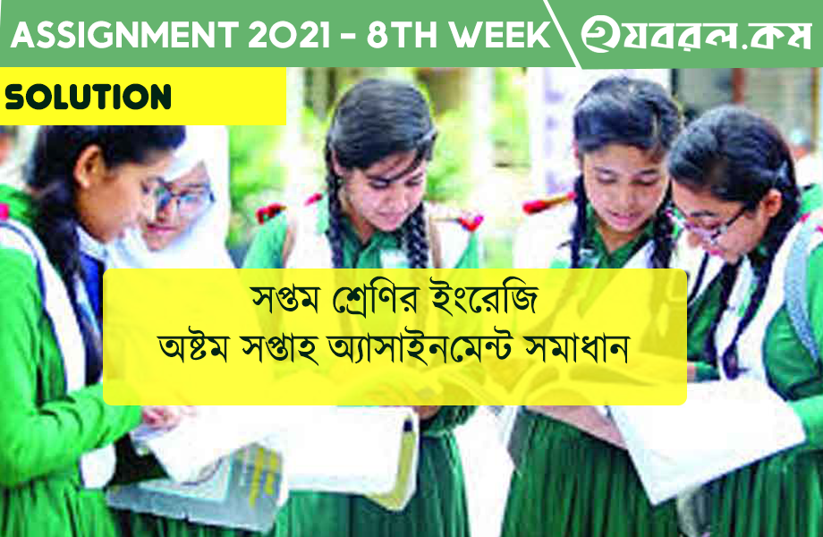 Class Seven English | 8th week | Assignment 2021 Answer