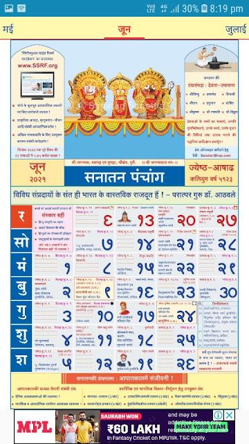 June 2021 Mahalaxmi Marathi Calendar
