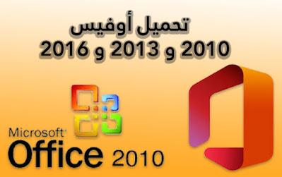 تحميل أوفيس 2010 عربي وانجليزي و 2013 و 2016