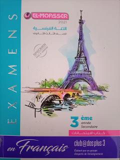 تحميل اجابات كتاب المعاصر المراجعة النهائية اللغة الفرنسية الصف الثالث الثانويpdf 2021