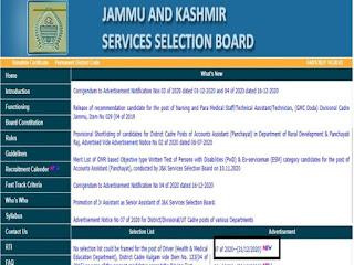 Naukri UT/Divisional/District Cadre Posts Jobs,JKSSB  Sarkari Naukri, JKSSB UT/Divisional/District Cadre Posts Recruitment, JKSSB  UT/Divisional/Distr