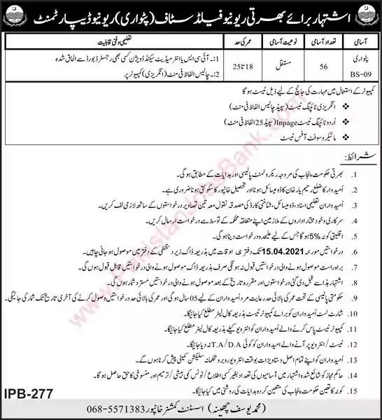 New Jobs in Pakistan Revenue Department Khanpur Jobs 2021
