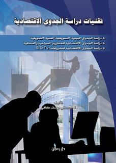 تحميل كتاب تقنيات دراسة الجدوى الإقتصادية pdf مصطفى يوسف كافي، مجلتك الإقتصادية