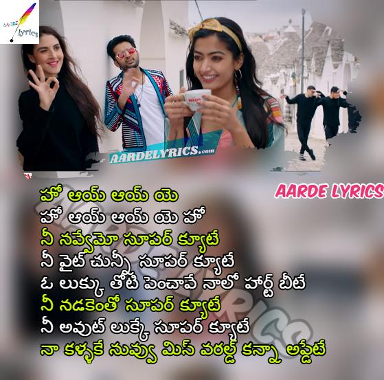 Super Cute Song Lyrics From Bheeshma 2020 Telugu Movie Aarde Lyrics