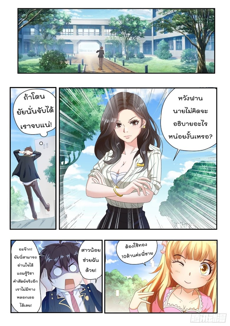King of Gold - หน้า 11