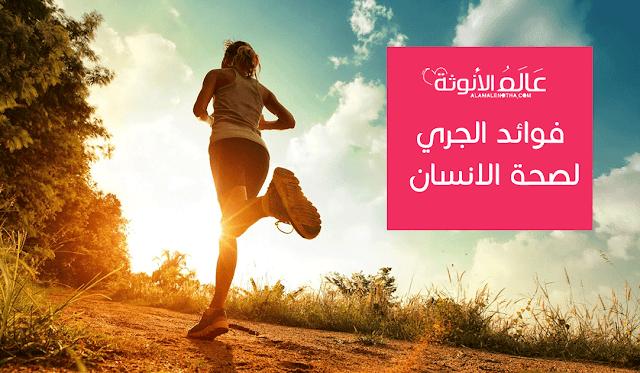 فوائد الجري لصحة الانسان
