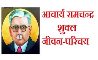 acharya-ramchandra-shukla