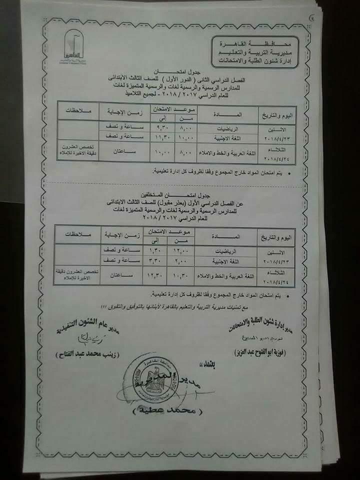 حمل جدول امتحانات محافظة القاهرة اخر العام الترم الثاني جميع