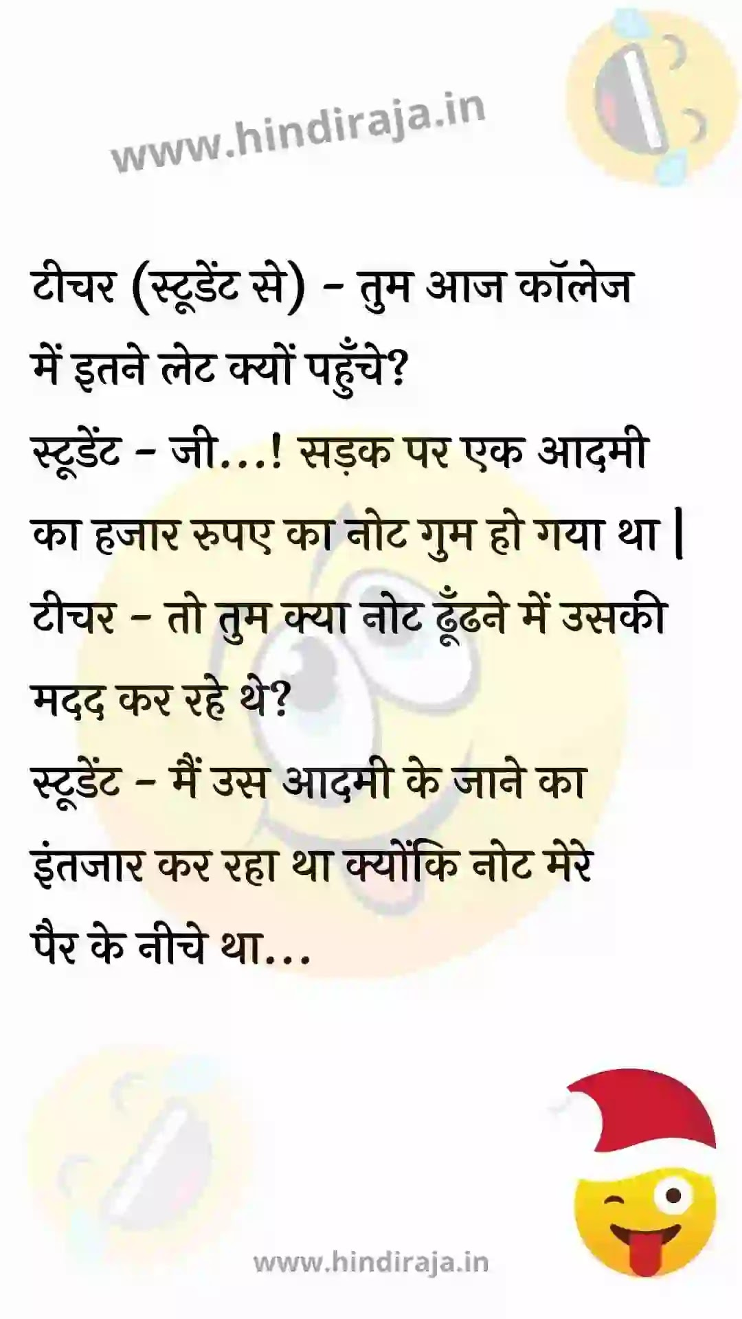 whatsapp jokes, funniest hindi jokes for whatsapp