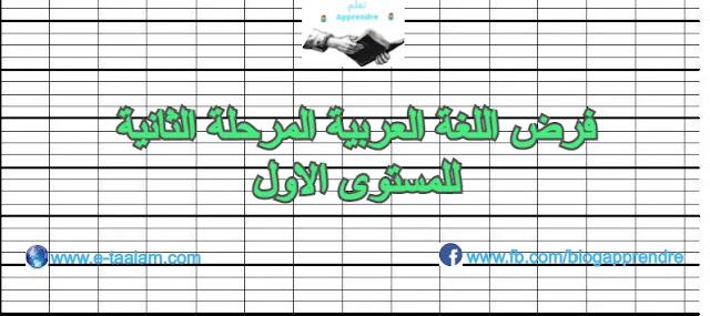 فرض اللغة العربية المرحلة الثانية للمستوى الاول الدورة الاولى 2020/2021