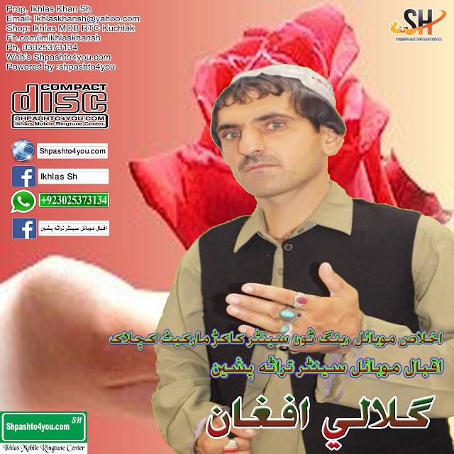 Gulali Afghan New Pashto Mp3 Songs 2019 Oct 18