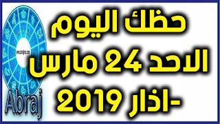حظك اليوم الاحد 24 مارس-اذار 2019