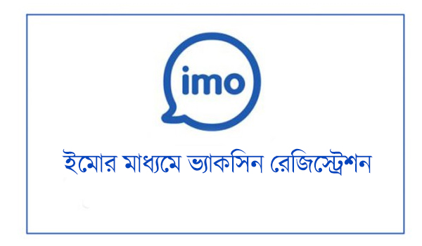 """Covid-19 Vaccine can be registration through """"IMO' for users in Bangladesh"""