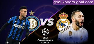 موعد ومشاهدة مباراة انتر ميلان وريال مدريد بث مباشر كورة جول اليوم 15-09-2021 في دوري ابطال اوروبا
