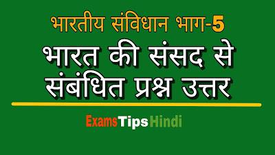 भारत की संसद से संबंधित प्रश्न उत्तर, भारतीय संविधान भाग-5क