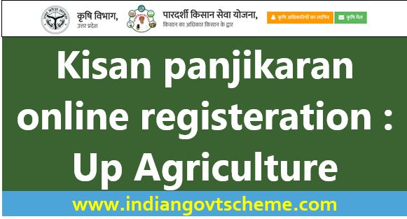kisan+panjikaran+online+registeration