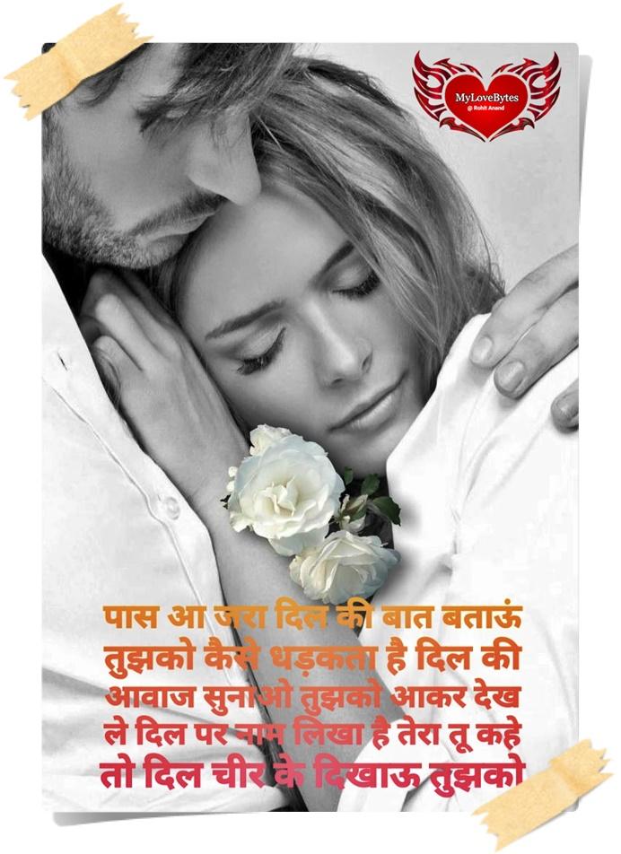 हिन्दी में रोमांटिक शायरी, कामुक हॉट सेक्सी हिंदी प्यार करने वालों के लिए शायरी जो थोड़ी शरारती लगती है