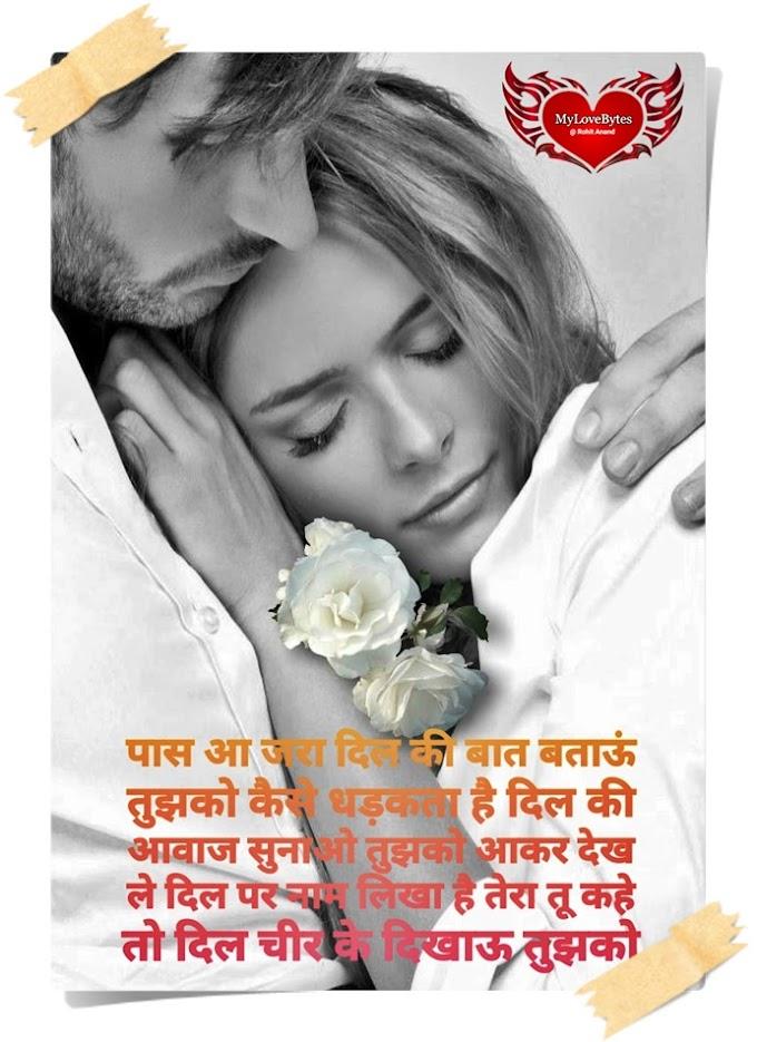 Hindi Romantic  हॉट शायरी Urdu Shayri Love Shayari यरी Shayari