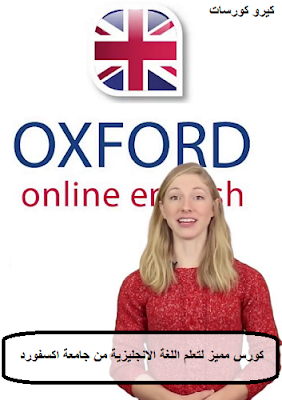 كورس مميز لتعلم اللغة الانجليزية من جامعة اكسفورد -  Oxford Online English - English Grammar