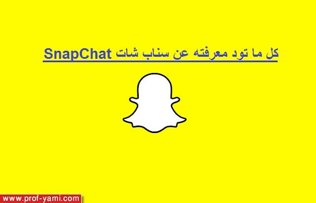 كل ما تود معرفته عن سناب شات SnapChat