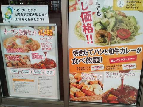 メニュー1 PePe(ペペ)イオンモール名古屋茶屋店