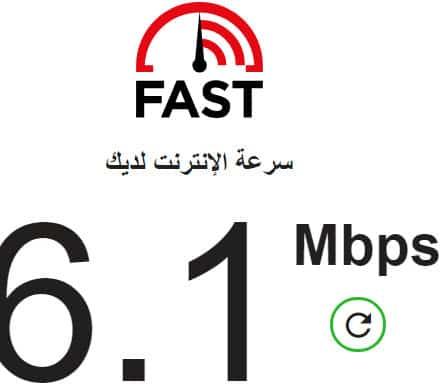 internet speed test,speed test,قياس سرعة النت,قياس سرعة نت,اختبار سرعة نت,سرعة نت,قياس سرعة الانترنت