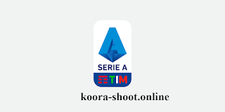 متى يبدأ الموسم الجديد في الدوري الايطالي؟ موسم 2021/2022